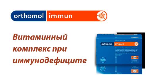 how to take orthomol immun
